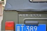 ranwhenparked-baw-beijing-bj2023-7